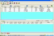 兴华工商业户信息管理系统