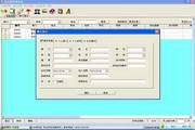 兴华幼儿园管理系统 7.8