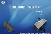 兴华公墓陵园管理软件 7.8