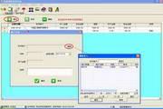 兴华家庭理财管理软件 7.8