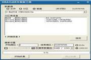 极佳oracle数据库文件误删除丢失覆盖恢复工具