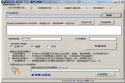 EXE软件打包加密...