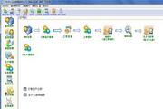 万利进销存管理软件 高级企业版 4.32