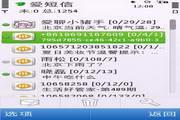 爱短信 for Symbian 1.16