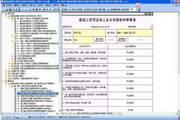 四川省建设工程施工质量验收规范用表 2013