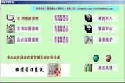 档案管理系统(简化版)