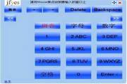 T9拼音输入法 PC...