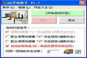 QQ寻仙游戏辅助器