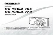 奥林巴斯D-770数码相机使用说明书