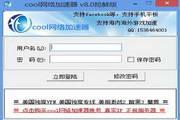 cool网络加速器2014