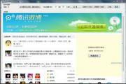 腾讯QQ微博自动...