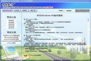 争锋2011全国职称计算机考试学习软件题库