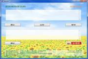葵花码 1.0