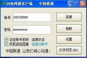 河南网通客户端 2.0