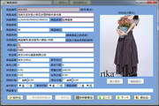伊特服装销售管理软件 3.2
