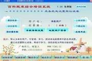 百科题库综合培训系统 8.00