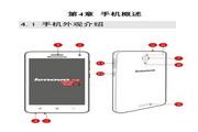 联想S668t手机使用说明书