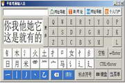 平板笔画输入法 ...