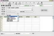 秘奥服装连锁分销管理软件系统