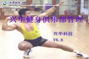 兴华健身俱乐部管理系统 7.8
