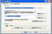 单词风暴英语语音识别引擎(WinXP)