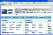 中国邮票目录...