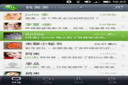 米聊 for Apple iOS