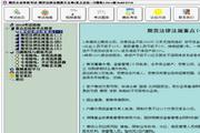 期货从业资格考试-期货法律法规通关宝典(重点总结+习题集)