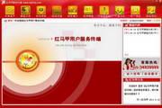 红马甲软件用户服务终端(免费版)