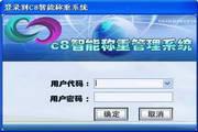 C8智能免费称重软件客户端