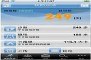 咕咚健身 For iPhone 1.43