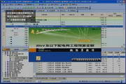 20KV及以下配电网工程造价软件 2013版