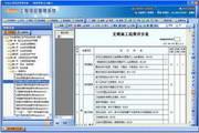 超人20kV配电网工程清单计价软件 2013 专业版