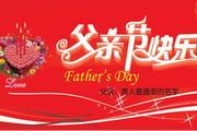 父亲节快乐宣传...