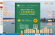 2014年注册岩土工程师3D教辅电子书(案例科) 1.0