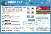 星语系统优化 WinX