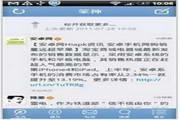 腾讯微博 For S60 V5