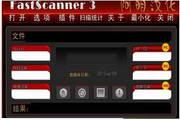 FastScanner 汉...