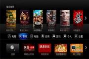 MoreFunTV猫范 尝鲜版 1.1.2