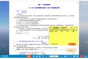 2014年下半年秘书考试题库(三级) 1.0