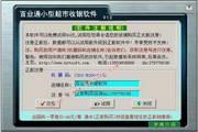 百业通便利店超市软件 13.8