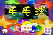Chuzzle Deluxe(毛毛球)  1.0.1.0 中文版