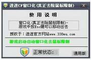 cf窗口化工具下载 2012