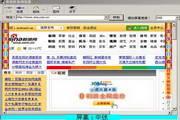 模拟屏幕浏览器 1.21