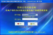 免费售楼第一站-绿色管理软件系统精简版 2013.03