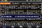 华讯财经手机炒股软件Symbian S60 1.0