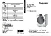 松下XQG60-EA6122洗衣机应用解释书