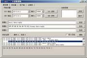 sokit TCP/UDP数据包收发测试(调试)工具(32Bit) For Linux 1.3