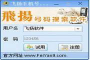 飞扬手机号码搜索软件 2014 SP2