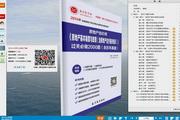 2014房地产估价师3D电子书(政策及相关知识) 1.0